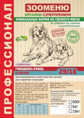 Purina Pro Plan Small Mini Puppy Сухой корм Пурина Про
